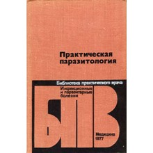Practical Parasitology, 1977