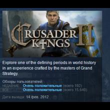 Crusader Kings 2 II STEAM KEY REGION FREE GLOBAL 💎