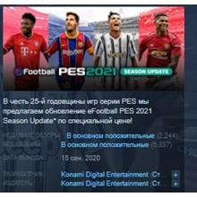 eFootball PES 2021 SEASON UPDATE💎Arsenal Edition STEAM