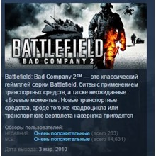 Battlefield: Bad Company 2  💎 STEAM GIFT RU