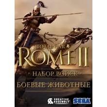 TOTAL WAR: ROME II BEASTS OF WAR  RegFREE MULTI