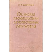 Шевченко И.Т. Основы профилактики... 1962