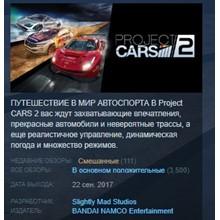 Project CARS 2 STEAM KEY RU+CIS LICENSE 💎