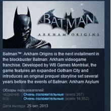 Batman: Arkham Origins 💎 STEAM GIFT RU