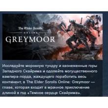 The Elder Scrolls Online - Greymoor Upgrade 💎STEAM KEY