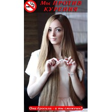 We are against smoking