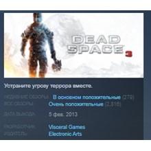 Dead Space 3 💎 STEAM GIFT RU