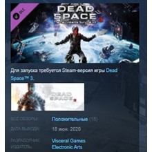 Dead Space 3 Tau Volantis Survival Kit 💎 STEAM GIFT RU