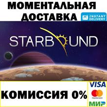 Starbound (RU/CIS) - steam gift + present