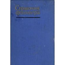 Шмелёв Н.А. Справочник врача-фтизиатра, 1963