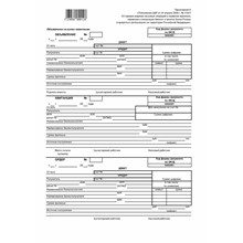 Printed form Announcement on cash contribution 1C v 8.2