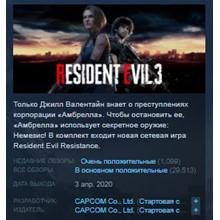 Resident Evil 3 💎STEAM KEY RU+CIS LICENSE