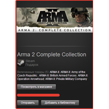 Arma 2 Complete Collection + Dayz (Free Region | Gift)