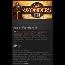 Age of Wonders III (Steam Gift RU + CIS)