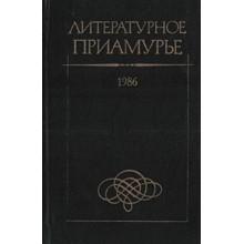 Literary Amur region. 1986.