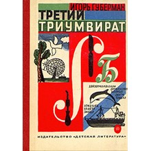 Igor Guberman. Third Triumvirate.