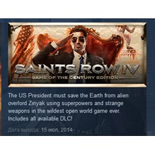 Saints Row IV: Game of the Century Edition 💎STEAM GIFT