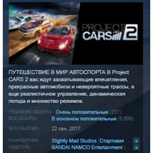 Project Cars 2 Deluxe 💎STEAM KEY RU+CIS LICENSE