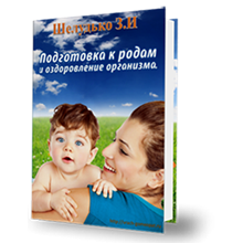 3D BOOK - preparation for childbirth and health improvement