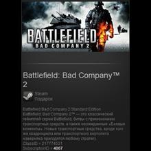 Battlefield Bad Company 2 (Steam Gift Region Free)