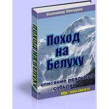 Book Hike to Mount Belukha