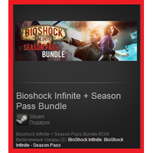 Bioshock Infinite+Season Pass Bundle(Steam Gift ROW|WW)