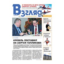 """The newspaper """"Vzglyad» №1 (1) 2014"""