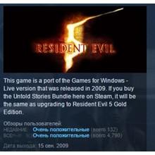 Resident Evil 5 Biohazard 5 STEAM KEY RU+CIS LICENSE