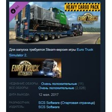 Euro Truck Simulator 2 - Heavy Cargo Pack 💎STEAM KEY