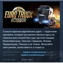 Euro Truck Simulator 2 Gold Edition 💎STEAM KEY LICENSE