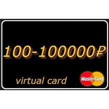 100-100000 RUR virtual card Mastercard (A statement)