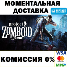 Project Zomboid (RU/CIS) - steam gift + present