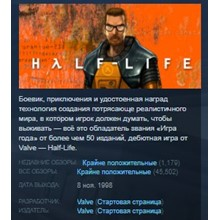 Half-Life 💎 STEAM GIFT RU