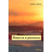 Arlyuk Boris. Novels and Stories