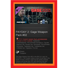 PAYDAY 2: Gage Weapon Pack # 02 DLC (Steam gift / RU-CI