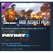 PAYDAY 2 Gage Assault Pack 💎 STEAM GIFT RU