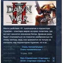 Warhammer 40,000: Dawn of War II 2 💎STEAM KEY GLOBAL