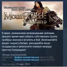 Mount & Blade: Warband 💎 STEAM KEY RU+CIS LICENSE