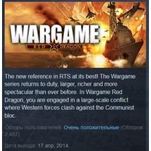 Wargame: Red Dragon  💎 STEAM GIFT RU