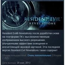 Resident Evil Revelations Biohazard STEAM KEY LICENSE