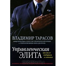 Tarasov-managerial elite. How do we select and g
