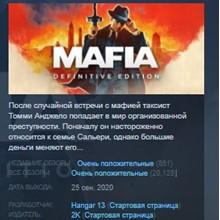 Mafia: Definitive Edition 💎 STEAM GIFT RU