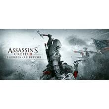Assassins Creed 3 Remastered Edition (UPLAY KEY/RU/CIS)