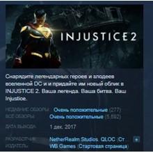 Injustice 2 💎 STEAM KEY REGION FREE GLOBAL