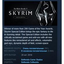 The Elder Scrolls V: Skyrim Special Edition 💎STEAM KEY