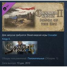 Crusader Kings II: Songs of the Rus 💎 STEAM GIFT RU