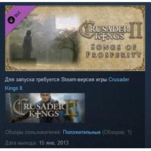 Crusader Kings II: Songs of Prosperity 💎 STEAM GIFT RU