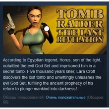 Tomb Raider IV: The Last Revelation 💎 STEAM GIFT RU