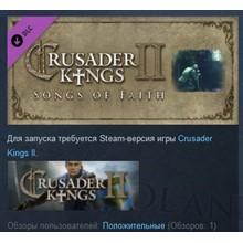 Crusader Kings II: Songs of Faith 💎 STEAM GIFT RU