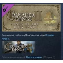 Crusader Kings II: Songs of the Caliph 💎 STEAM GIFT RU